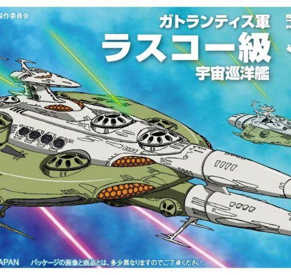 Yamato 2199 Comet Empire Missile ShipMC-06 Bandai