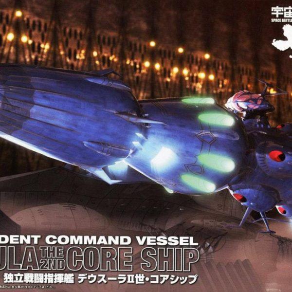 Yamato 2199 Deusura Core Ship 1/1000 Bandai