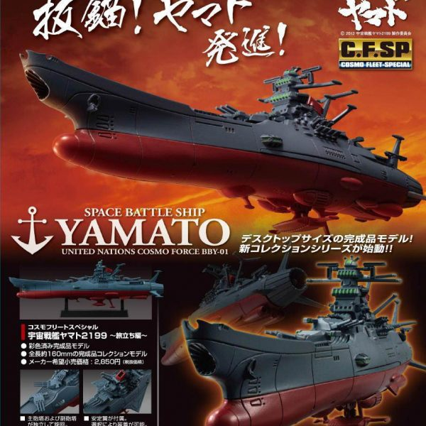 Yamato 2199 Cosmo Fleet Model Mega House