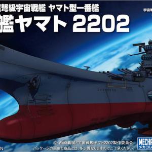 Yamato 2202 MC-02 Bandai