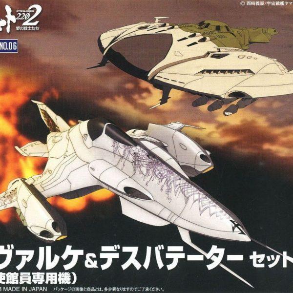 Yamato 2202 Comet Empire Devastator & Gamilon Fighter 262 Set of 2 MC-06 Bandai