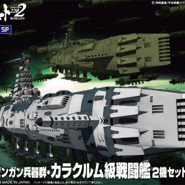Yamato 2202 Comet Empire Battleship Set of 2 MC-SP Bandai