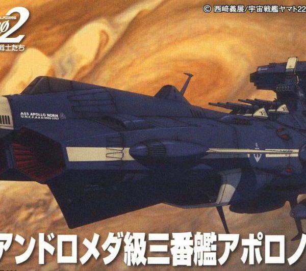 Yamato 2202 EDF Apollo MC-04 Bandai