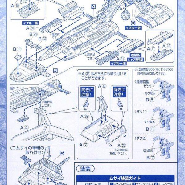 Musai Star Cruiser Bandai