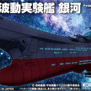 Yamato 2202 Ginga Experimental Ship MC-08 Bandai