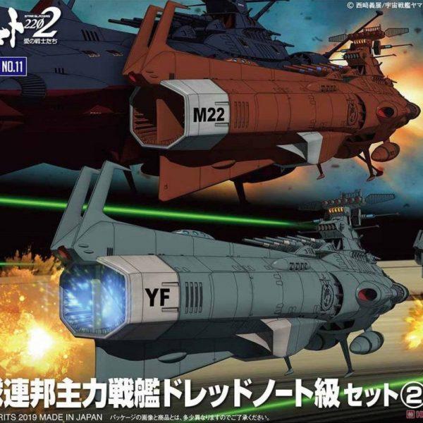 Yamato 2202 EDF Dreadnoght Set-2 MC-11 Bandai