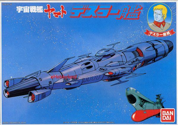 Yamato Desslok Command Ship Bandai