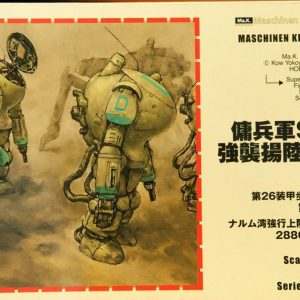 MASCHINEN KRIEGER (SF-3D) Set of 5 Nitto