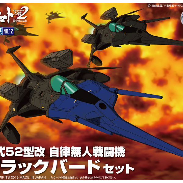 Yamato 2202 Cosmo Zero Black Bird set MC-SP Bandai