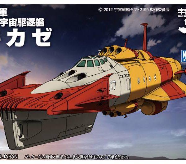 Yamato 2199 Destroyer Yukikaze MC-02 Bandai