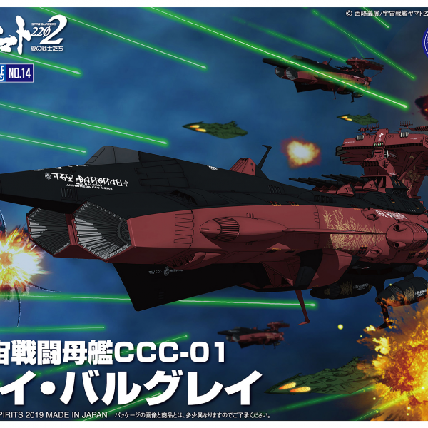 Yamato 2202 New Balgrey Carrier MC-14 Bandai