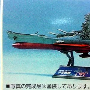 Yamato Final Model Kit 1/1000 Bandai